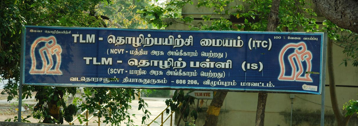 vadathorasalur-vacational-trainng-center